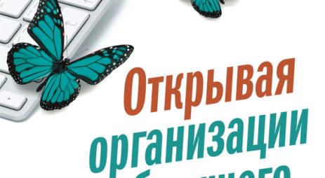 """""""Открывая организации будущего"""" Фредерик Лалу"""