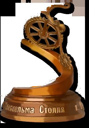 форум и премия Столля