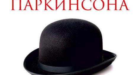 «Закон Паркинсона» Сирил Норткот Паркинсон