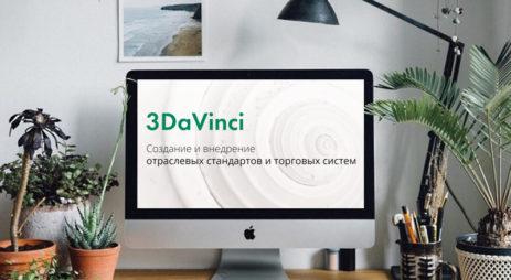 Бирюзовая организация «3DaVinci»