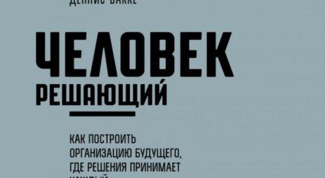 """""""Человек решающий"""" Деннис Бакке"""