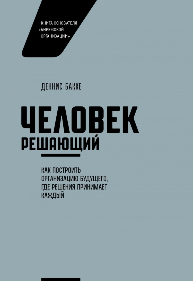 Человек решающий - Деннис Бакке
