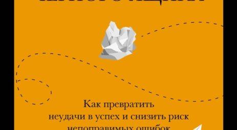 «Принцип чёрного ящика» Мэтью Сайед