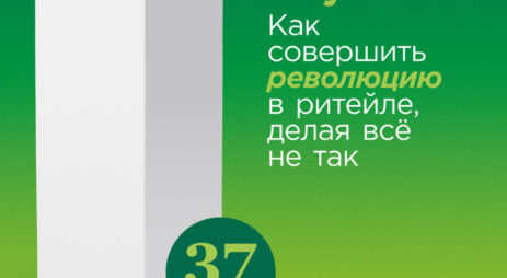 «Вкусвилл — как совершить революцию в ритейле делая всё не так» Евгений Щепин