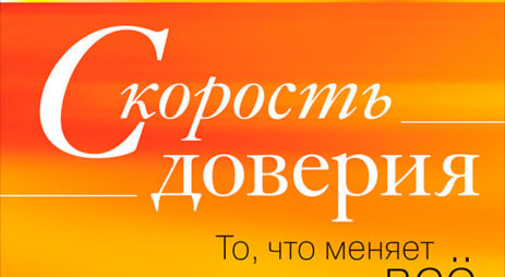 «Скорость доверия» Стивен Кови