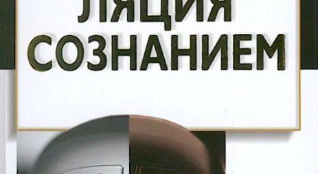 """""""Манипуляция сознанием"""" Сергей Кара-Мурза"""