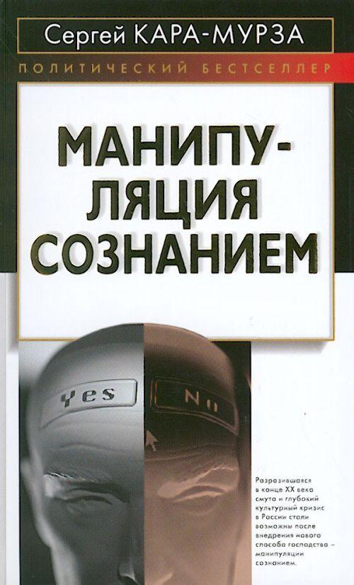 Манипуляция сознанием Сергей Кара-Мурза
