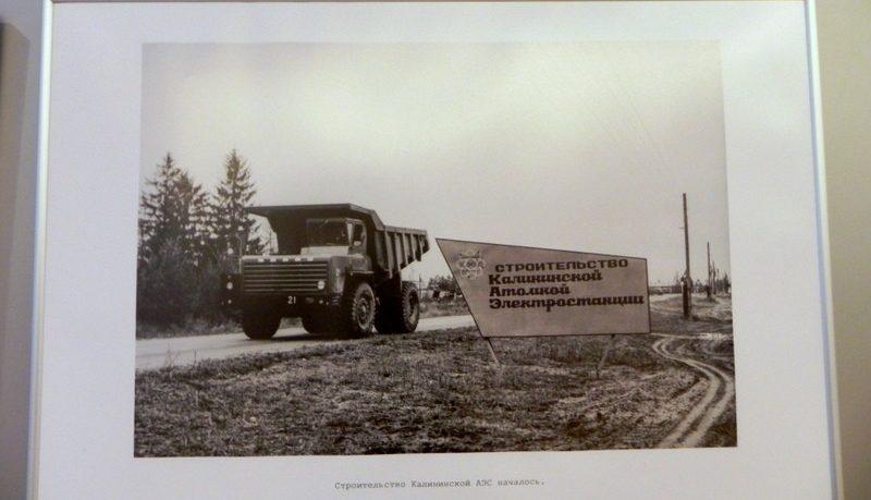 строительство Калининской атомной электростанции