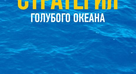 «Стратегия голубого океана» Ким Чан и Рене Моборн