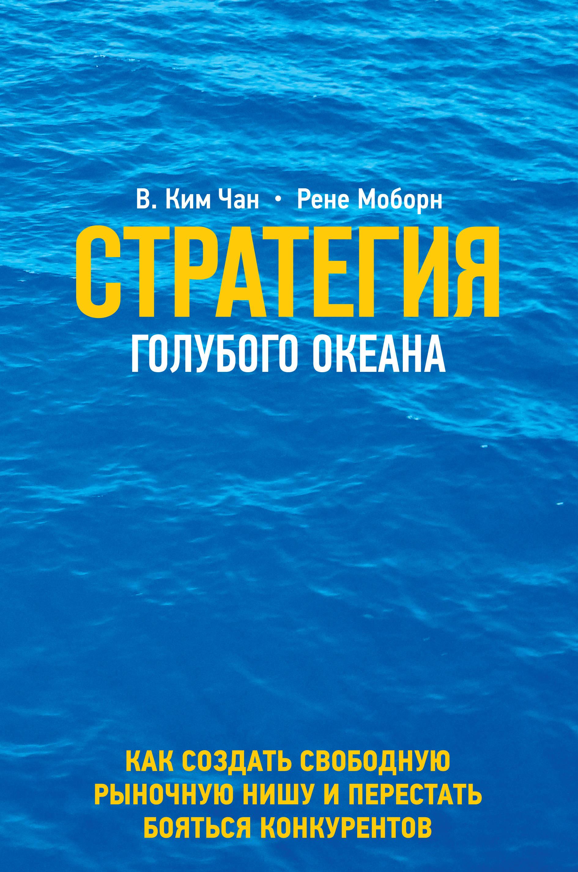Стратегия голубого океана Ким Чан и Рене Моборн