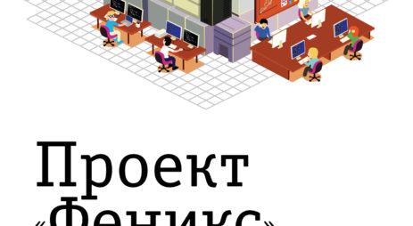 «Проект «Феникс» Джин Ким, Кевин Бер, Джордж Спаффорд