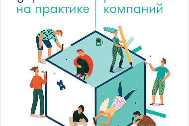 «Бирюзовое управление на практике» Валера Разгуляев