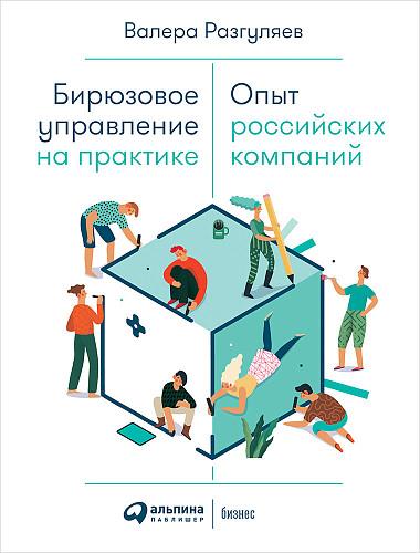 Бирюзовое управление на практике Валера Разгуляев