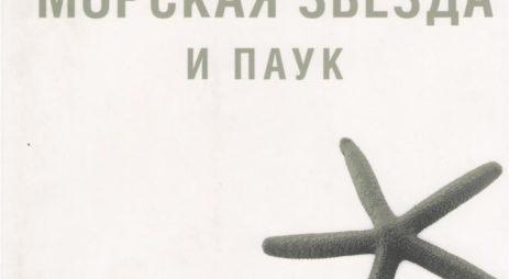 «Морская звезда и паук» Ори Брафман и Род Бекстрем