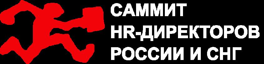 саммит управляющих персоналом России и СНГ